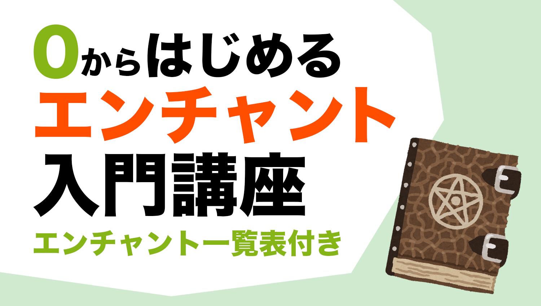 【マインクラフト】エンチャント入門講座&一覧表(38種)