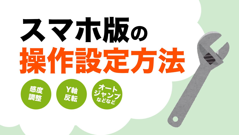 【タッチ操作切替】スマホ版マイクラの操作設定のやりかた【Y軸反転など】