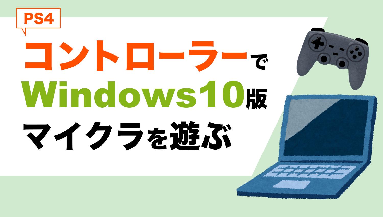 マインクラフトWindows10版でのPS4コントローラー使用方法